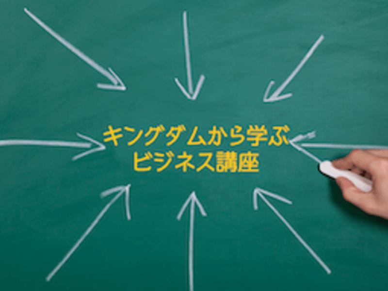 【キングダムから楽しく学ぶビジネスセミナー】の画像