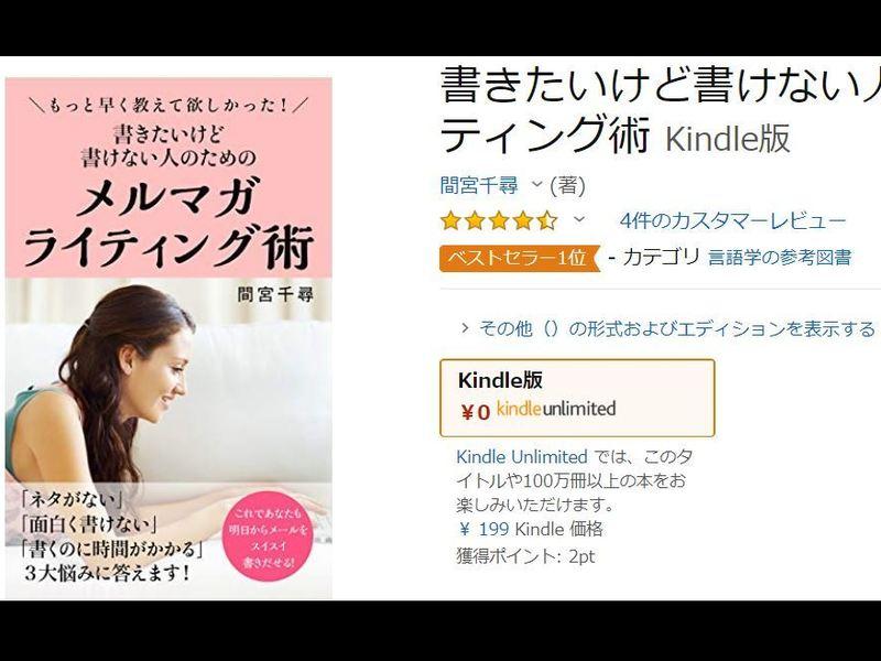 Amazon1位のライターが教える!Kindle出版 基礎講座の画像