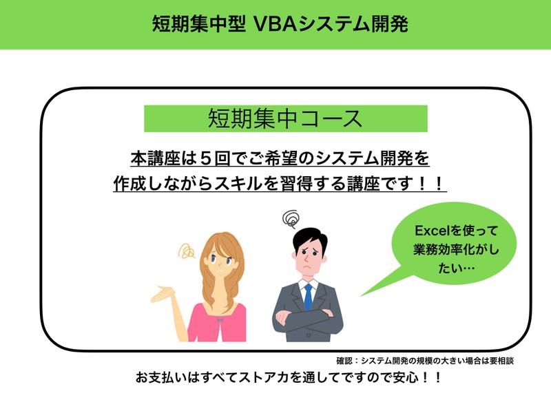 【短期集中型】Excel VBAでシステム開発をしよう!!の画像