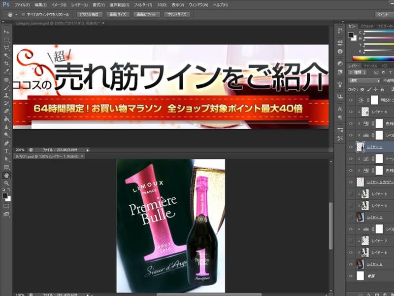 Photoshopで売れる商品画像&サムネをつくろう★初心者向けの画像