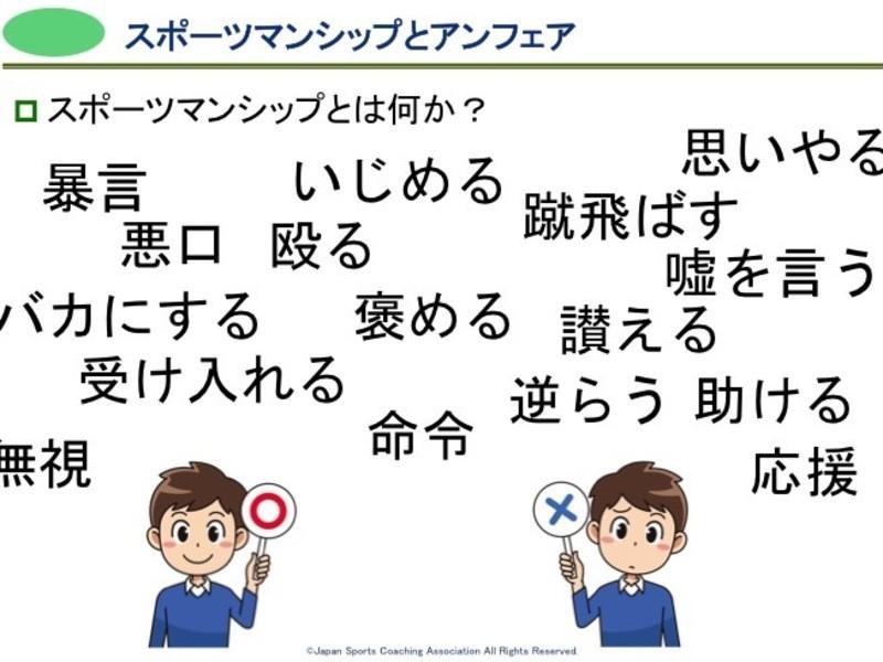 夏休み親子1000円企画③■スポーツマンシップとコミュニケーションの画像