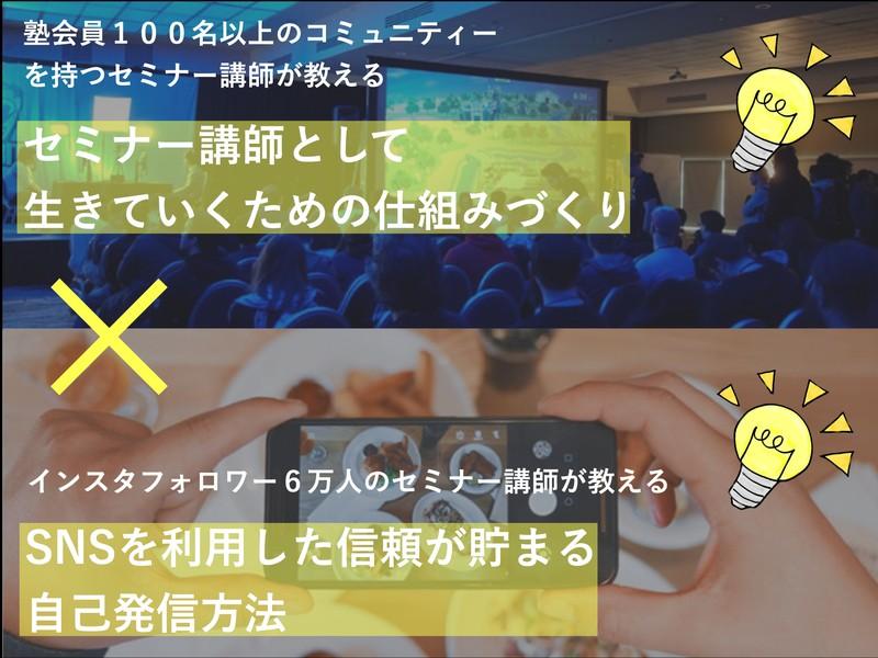 天才セミナー講師養成塾〜体験講座〜の画像