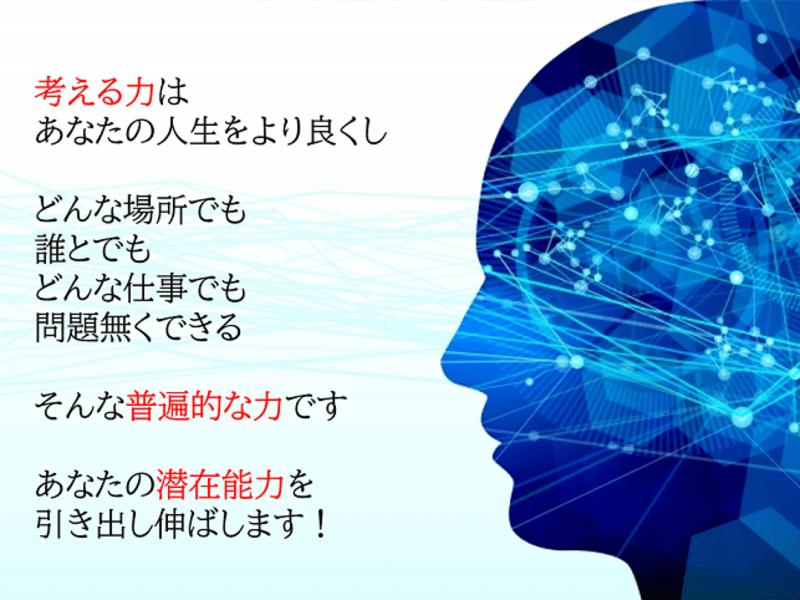 論理思考で頭の中を素早くキレイに整理する。最高の情報整理術を伝授!の画像