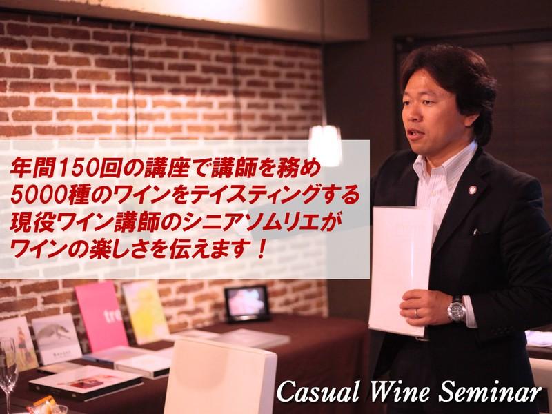 【初級】ワインの基礎を楽しむ!カジュアルワインゼミベーシックコースの画像