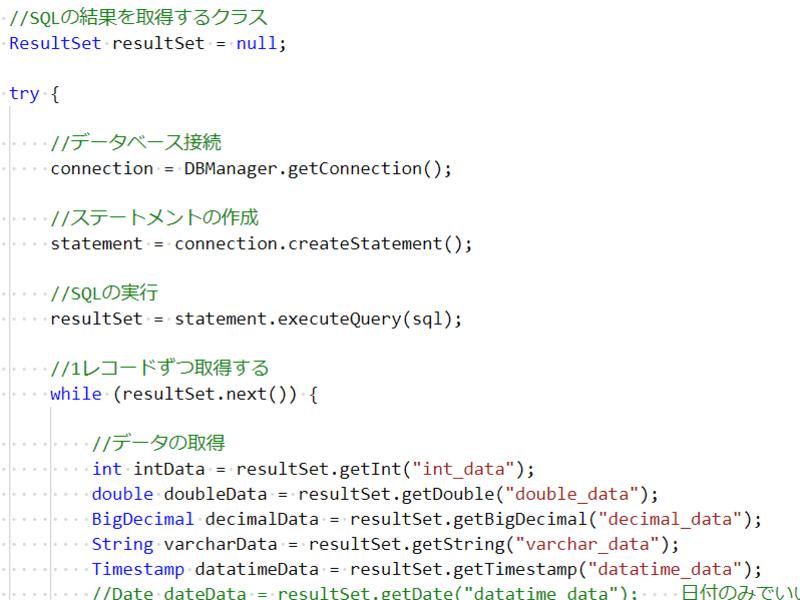 【1日速習】Javaプログラミング4/JDBC編の画像