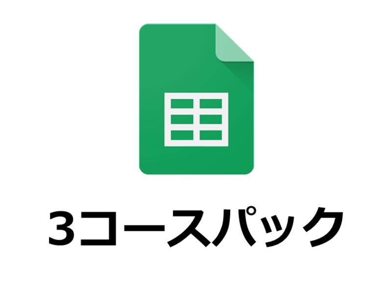 [即戦力]Googleスプレッドシート超入門【3コースパック】の画像