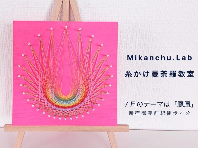 Mikanchu.Labの糸かけ曼荼羅教室*新宿御苑前駅徒歩4分の画像