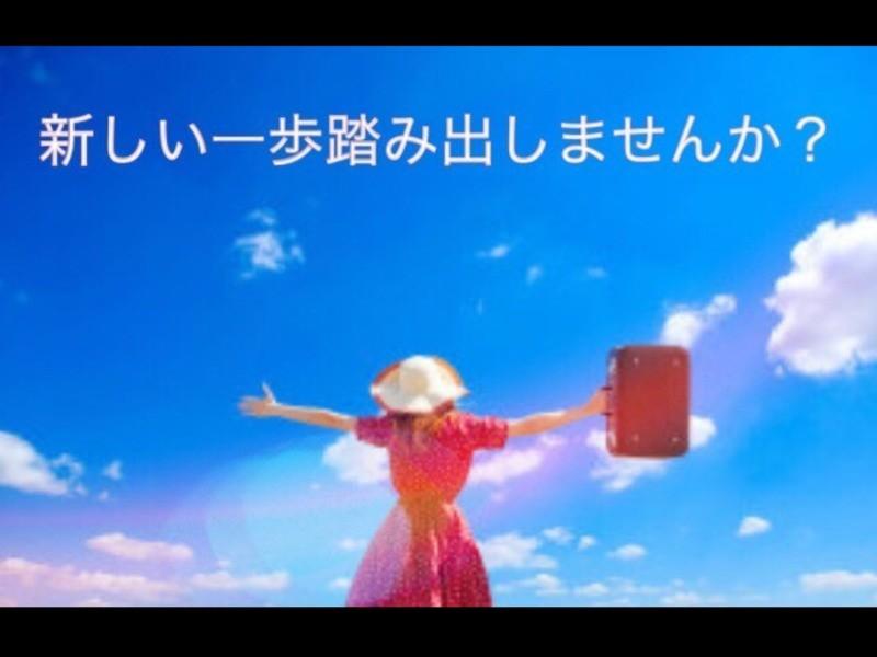 【初心者向け☘】「旅」×「自由」を叶える入門セミナーの画像