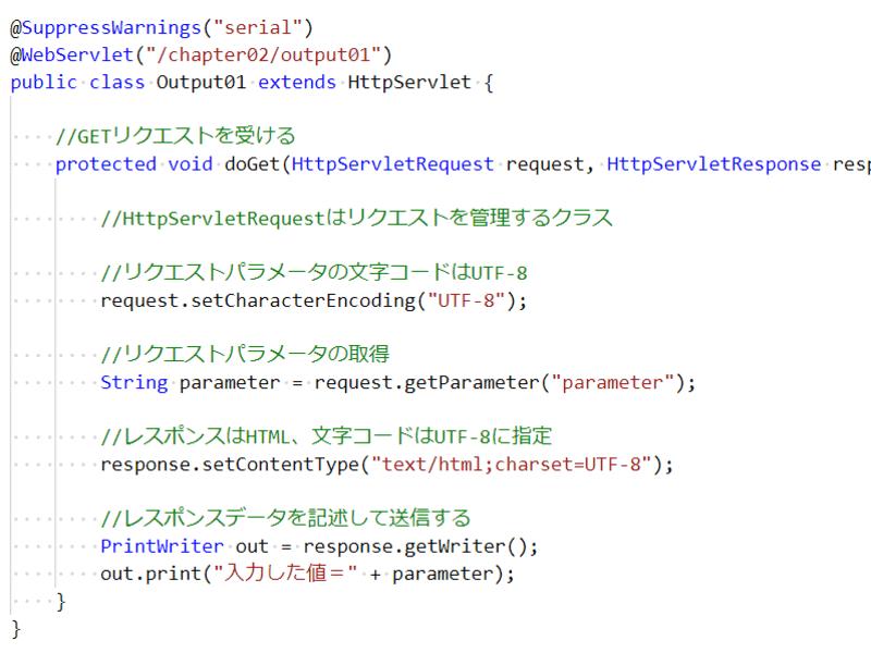 【オンライン講座】Javaプログラミング6/サーブレット編の画像