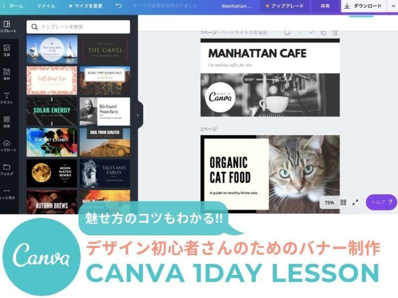canva1DAYレッスン!!デザイン初心者さんのためのバナー制作の画像