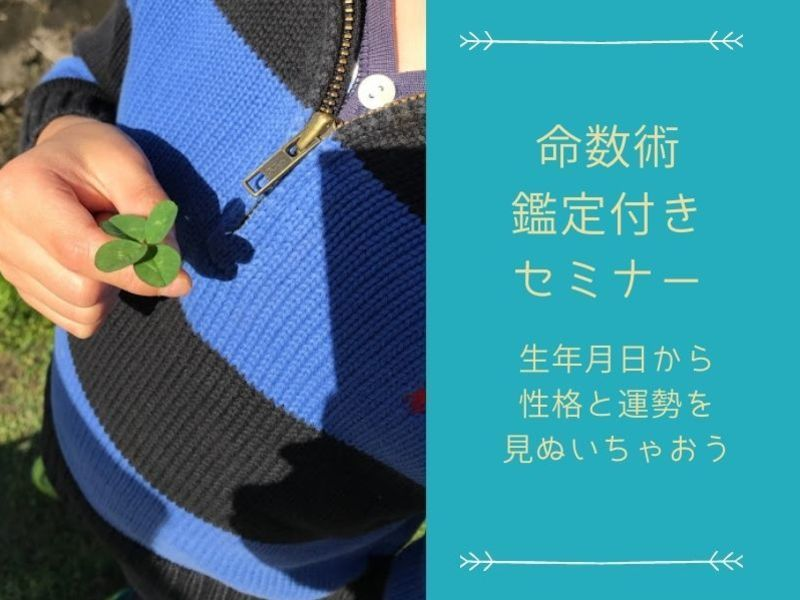 命数術鑑定付きセミナー 〜生年月日から性格と運勢を見ぬいちゃおう〜の画像