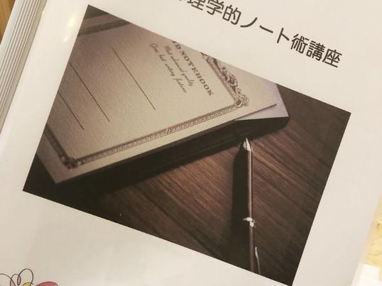 手書きノートから叶える貴女の夢〜筆跡心理学的ノート活用術講座の画像