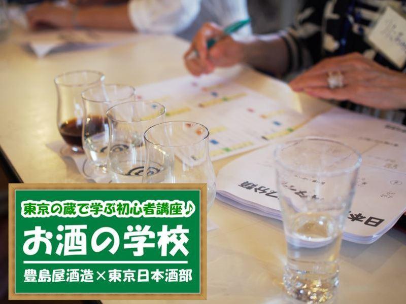 【初心者向/お蔵が教室】お酒の学校 by 豊島屋酒造×東京日本酒部の画像