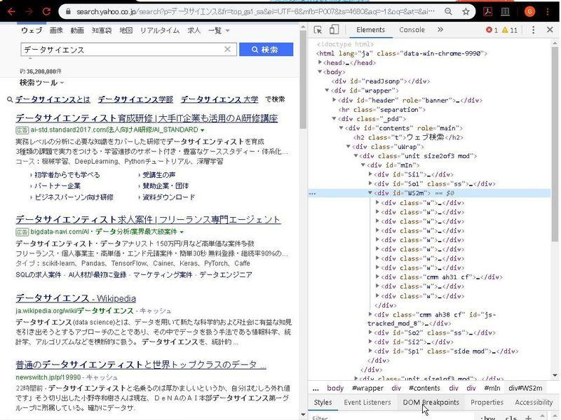 ブラウザを自動操作してウェブ上の情報を自動収集♪スクレイピング入門の画像