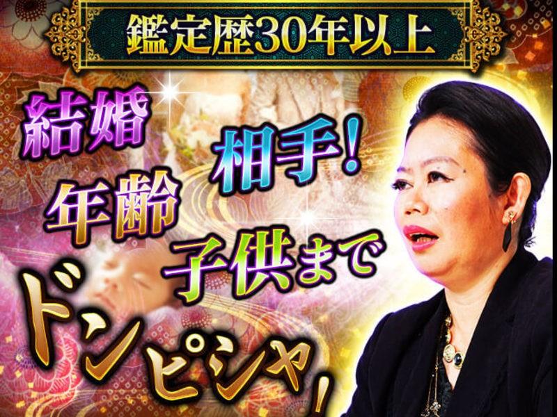 神戸 初心者歓迎1日で令和を生き抜く最強スキル算命学開運術認定書付の画像