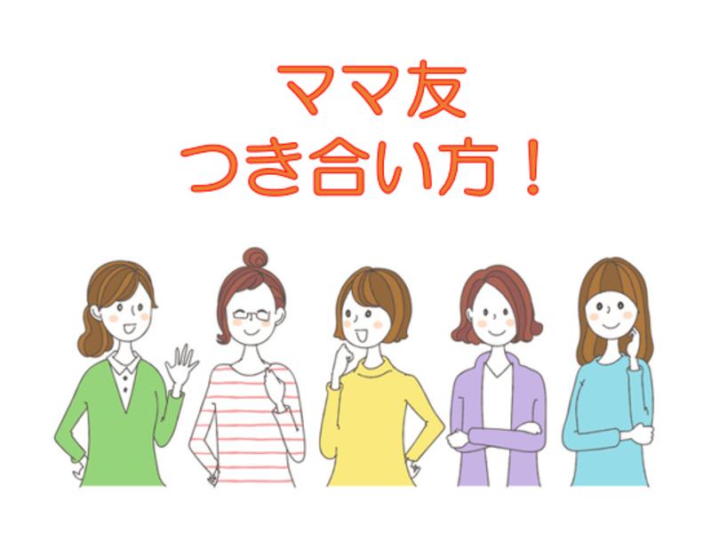 【オンライン】ママ友と上手く付き合うコミュニケーション_入門編の画像