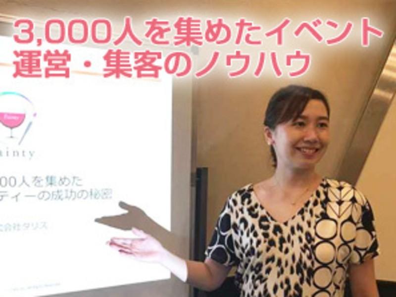 【好きを仕事に】イベントビジネスで副業・開業セミナーの画像