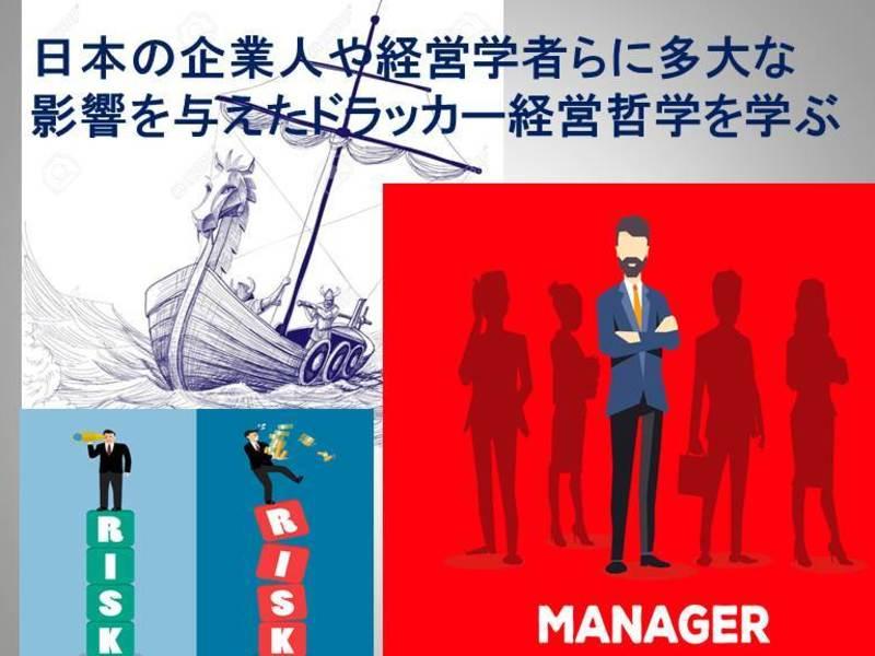 入門ドラッカーのマネジメントを学びその核心の原理を理解する概念講座の画像
