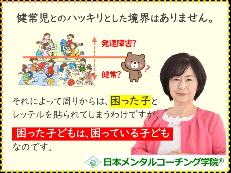 【オンライン】子どもの発達障害インストラクター養成資格認定講座の画像