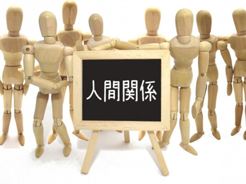 オンライン開催【もう悩まなくても大丈夫!】職場の人間関係セミナーの画像