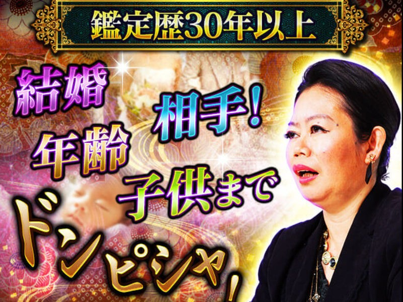 仙台 初心者歓迎1日で令和を生き抜く最強スキル算命学開運術認定書付の画像