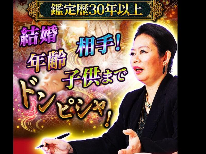 【会津】プロ占い師が教える算命学開運術1DAYコース 修了認定書付の画像