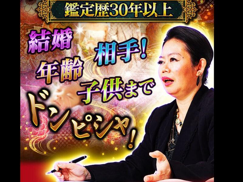 【金沢】プロ占い師が教える算命学開運術1DAYコース 修了認定書付の画像