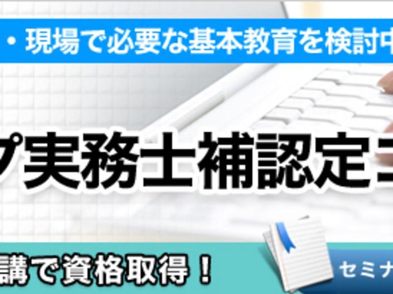 【資格取得】ネットショップ実務士補認定コース(大阪・西梅田)の画像