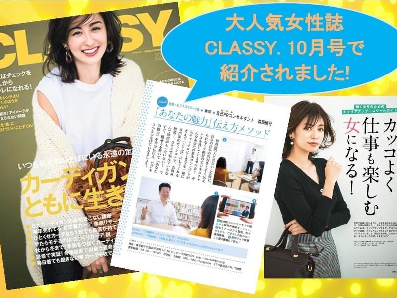 女性起業家限定『0円集客術』説明会の画像