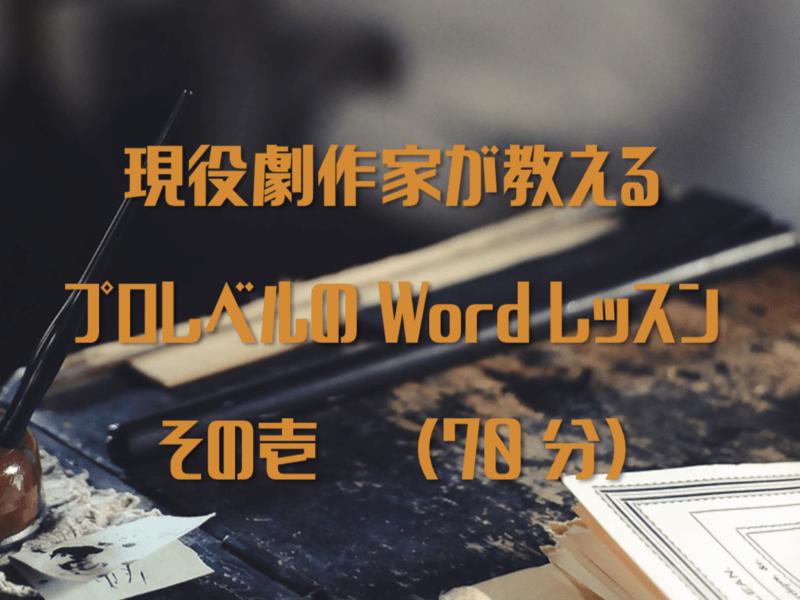 現役劇作家が教える劇作家の為のWordレッスン〜その壱〜(70分)の画像