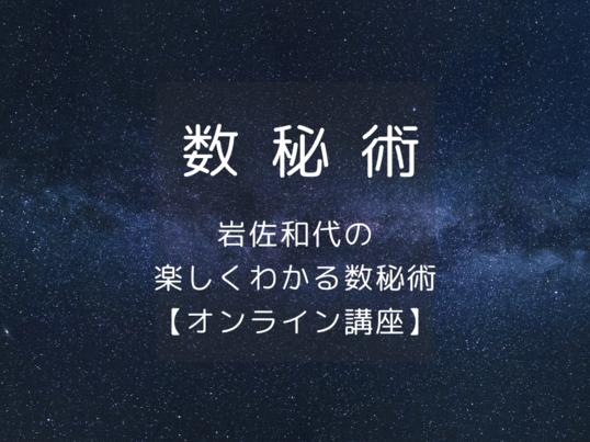 楽しくわかる数秘術【大阪/オンライン】数秘で読み解くあなたの生き方の画像