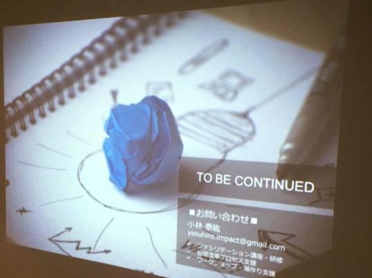 共創を生み出すビジネス・ファシリテーションを学ぶ体験講座の画像