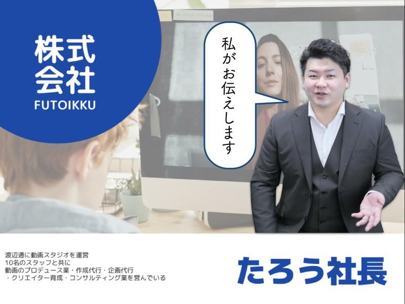 【オンライン限定】YouTubeチャンネルマスター講座の画像