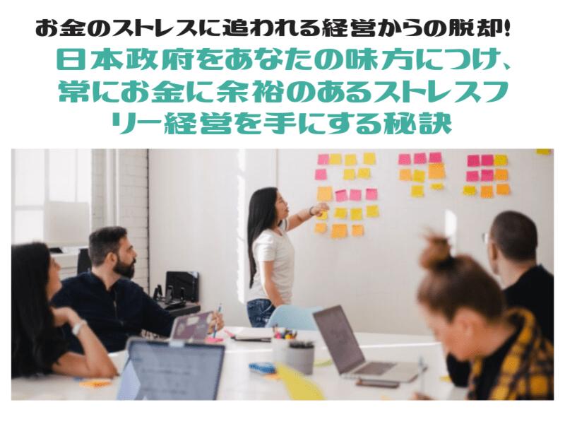 失敗しない起業・ビジネスの始め方【起業3年目or起業したい方限定】の画像