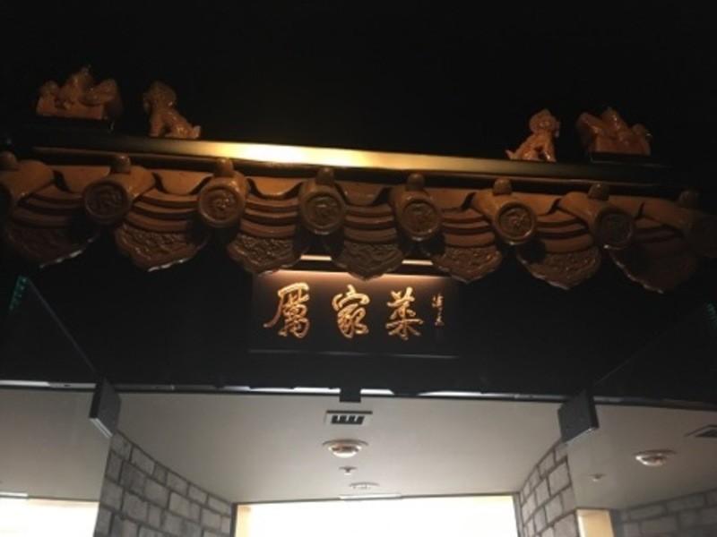 10月5日㈯開催『台湾茶評茶会』in 厲家菜(レイカサイ) 銀座の画像