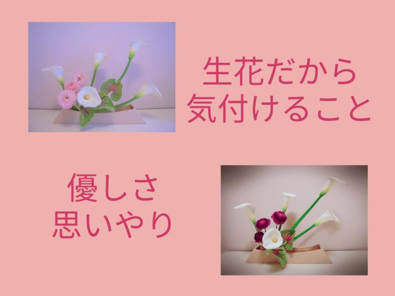 【マンツーマン】ぶれない強さ「自分軸」を整える生け花体験講座の画像
