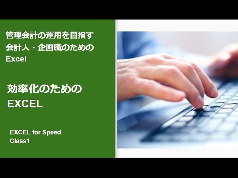 管理会計運用を目指す会計・企画のためのExcel(集計加工編)の画像