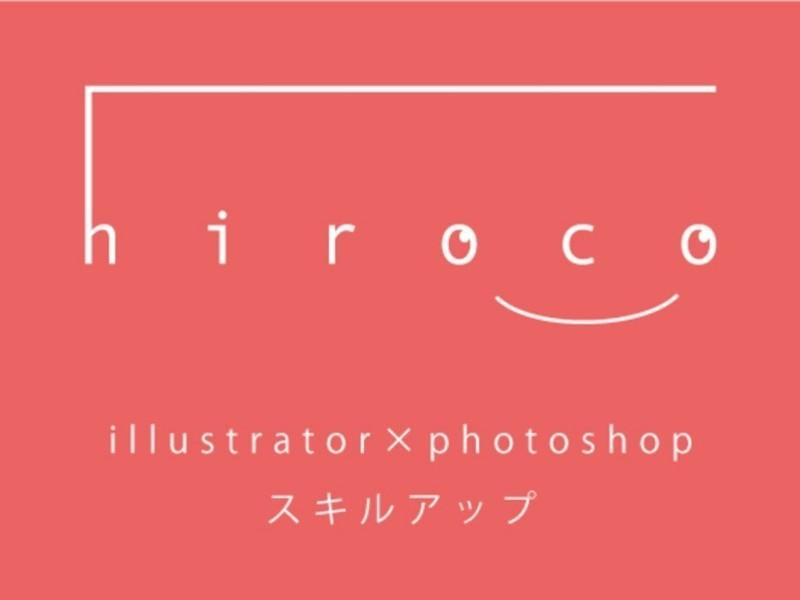 【Photoshopマスター】★2days短期集中★技術力習得の画像