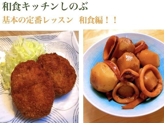 家庭料理の基本を学ぶ!和食・洋食・中華の3本立てをコースでお得に!の画像
