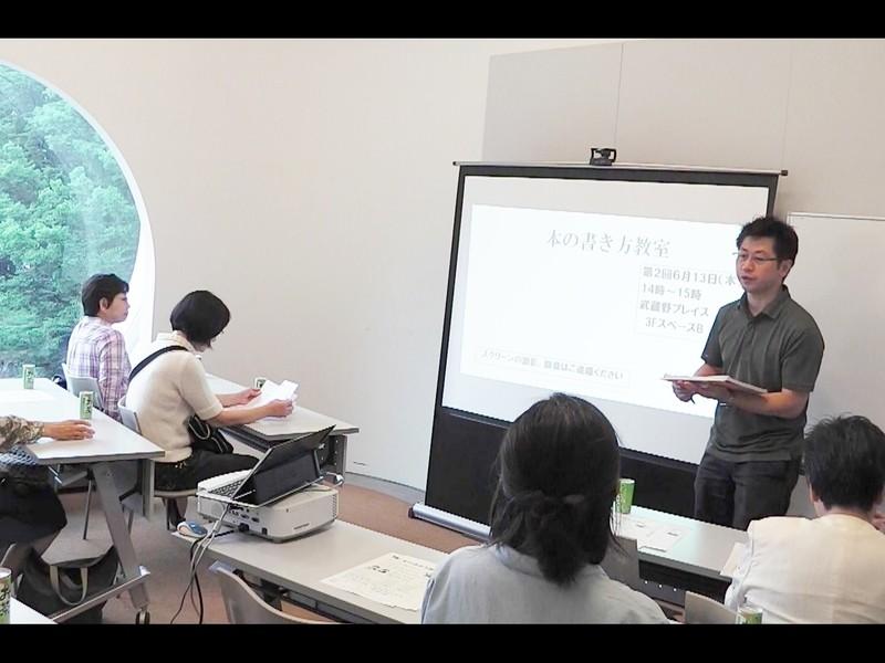 本の書き方教室(前編『本の企画が通る2つの鉄則』)の画像