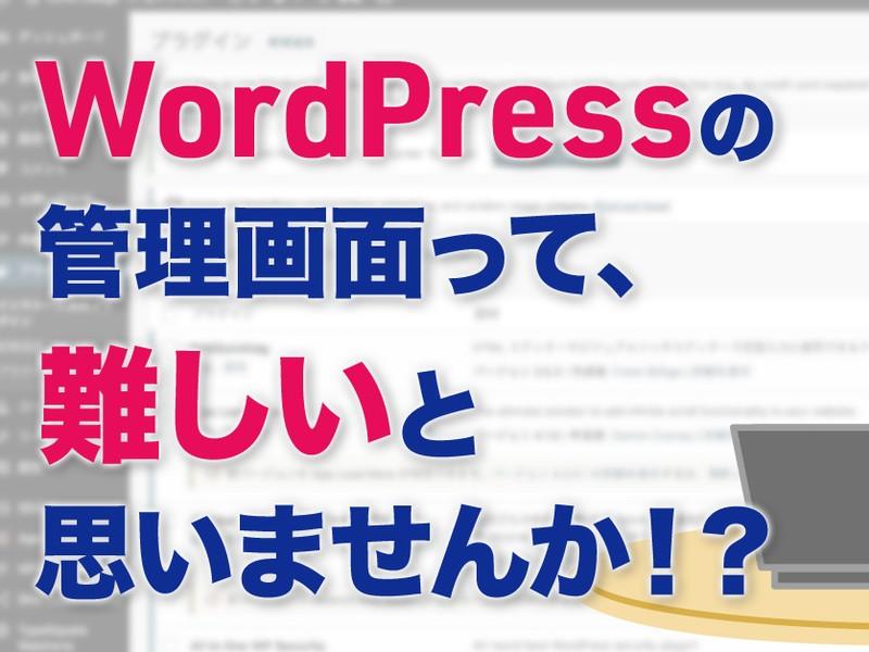 本気ではじめるWordPressブログ【入門編】管理画面徹底解説!の画像
