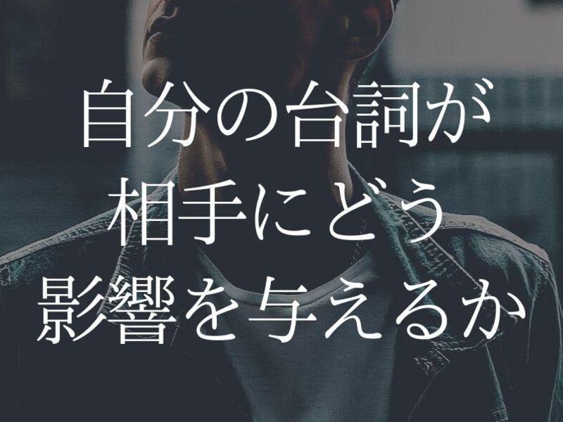 横浜★初心者可「共演者のために」を意識した演劇!公演チケット付きの画像