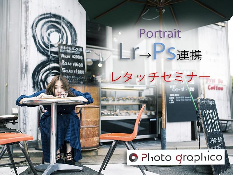 最強レタッチ Lightroom/Photoshop連携! 名古屋の画像