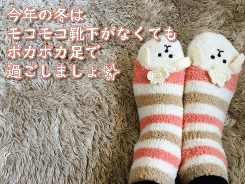 冬対策!冷え冷えパンパン脚からポカポカ脚&スッキリふくらはぎになるの画像