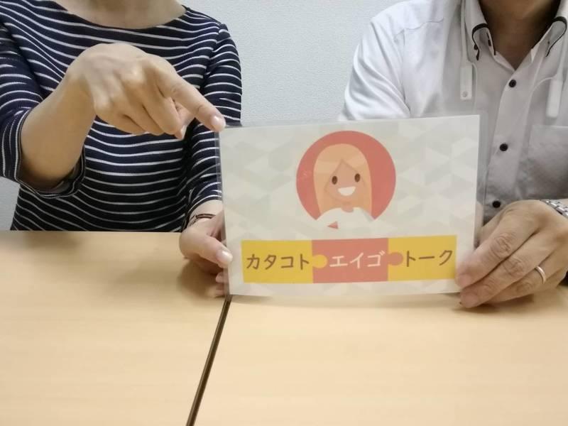 ワンコイン500円追加料金一切なし 初心者だけの英会話 飯田橋駅前の画像
