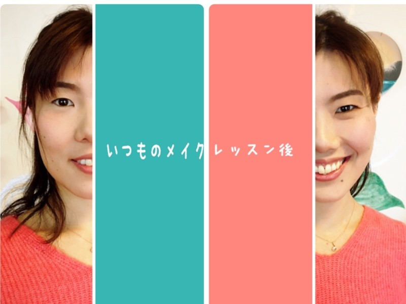 【期間限定オンライン】運勢アップのメイク方法で開運しまくり!の画像