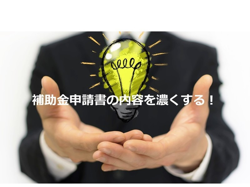 補助金支援始めたい!小規模補助金申請のコツ~ヒアリング編〜の画像
