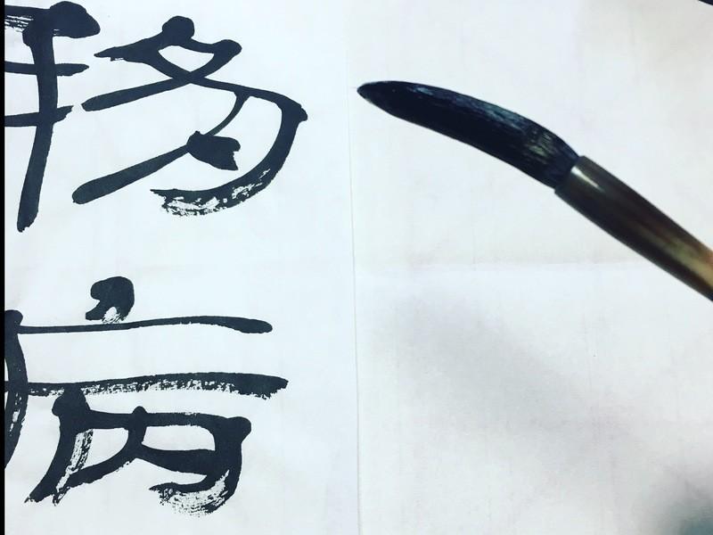 ⭐️添削付きオンライン⭐️初・中級「書道の基本」の画像