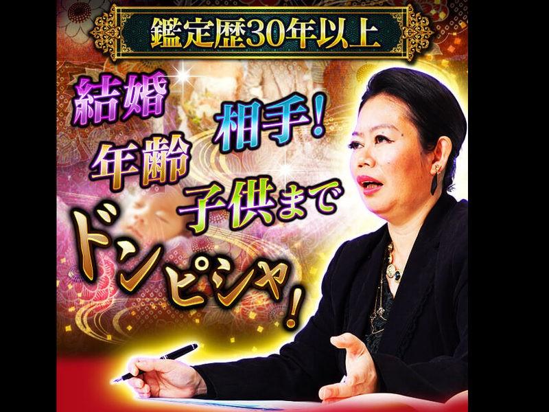 埼玉 初心者歓迎1日で令和を生き抜く最強スキル算命学開運術認定書付の画像
