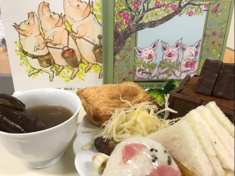絵本カフェ「さんびきのこぶた」の画像